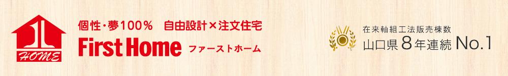 山口県の注文住宅なら在来木造住宅No.1のファーストホーム | 株式会社ファーストホーム